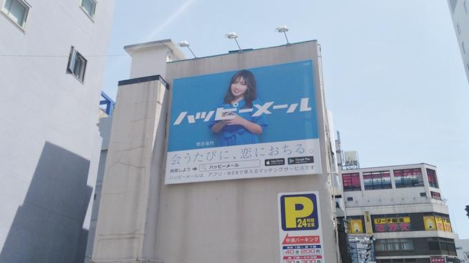 福岡のハッピーメール看板広告2