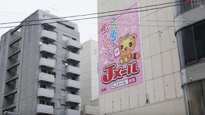 熊本のJメール看板広告